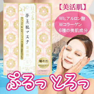 …贅沢なフェイスマスクパック…りぐる美活肌トロトロの美容液でぷるぷるエイジングケア安心の純国産(高知県産)1枚入り