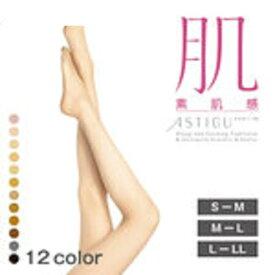 【楽天最安値に挑戦】ATSUGI社製アステイーグストッキング【肌】タイプ3枚で¥1480と超安!!しかも送料無料(カラーとサイズによってはお届迄に1週間程度かかる物も有ります。)同色・同サイズ3枚
