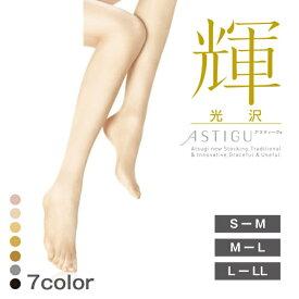 【楽天最安値に挑戦】ATSUGI社製アステイーグストッキング【輝】タイプ3枚で¥1480と超安!!しかも送料無料(カラーとサイズによってはお届迄に1週間程度かかる物も有ります。)同色・同サイズ3枚