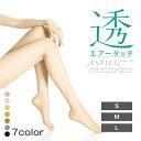 【楽天最安値に挑戦】3枚で¥1480と超安!ATSUGI社製アステイーグストッキング【透】タイプ、しかも送料無料(カラー…