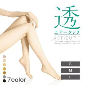 【楽天最安値に挑戦】3枚で¥1480と超安!ATSUGI社製アステイーグストッキング【透】タイプ、しかも送料無料(カラーとサイズによってはお届迄に1週間程度かかる物も有ります。)同色・同サイズ3枚