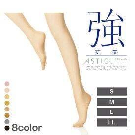 【楽天最安値に挑戦】ATSUGI社製アステイーグストッキング【強】タイプ3枚で¥1480と超安!!しかも送料無料(カラーとサイズによってはお届迄に1週間程度かかる物も有ります。)同色・同サイズ3枚