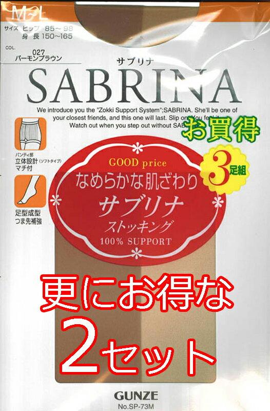 【5月限定クーポン】【楽天最安値に挑戦】SABRINA サブリナ パンスト ストッキング、日本製 伝線しにくい3枚セット×2(同色・同サイズ=2セット(6枚)【こちらの商品は常時豊富に在庫をしておりますので午前中の注文分は即日出荷させていただきます。】