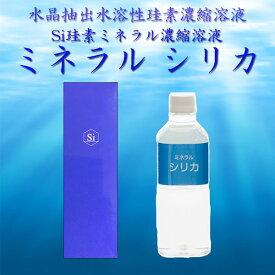 【送料無料】 ミネラルシリカ(珪素の効果) 500ml 水溶性珪素 シリカ 【 Si ケイ素 ミネラル濃縮液 ドリンク サプリメント シリカ 水 活性珪素 ケイ素ドリンク シリカウォーター ミネラルウォーター 水溶性ケイ素 】