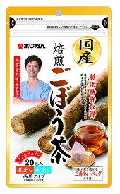 お一人様1点限りあじかん国産焙煎ごぼう茶(ティーバッグ)<1g×20包入>