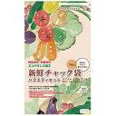 【2袋までメール便OK】エンバランス 新鮮袋(チャック付)バラエティセット