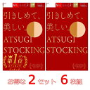 216位:【楽天ランキング1位!】【メール便送料無料】(6枚組)ATSUGI STOCKING ( アツギストッキング )引きしめて、美しい。 3足組×2個 ストッキング...
