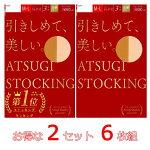 【メール便送料無料】ATSUGISTOCKING(アツギストッキング)引きしめて、美しい。3足組ストッキング¥899と安い!!