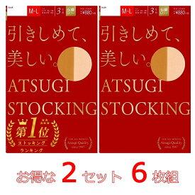 【10月限定30円クーポンアイテム】【楽天ランキング1位!】【メール便送料無料】(6枚組)ATSUGI STOCKING ( アツギストッキング )引きしめて、美しい。 3足組×2個 ストッキング¥1680と安い!!