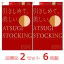 【6月限定クーポン】【メール便送料無料】(6枚組)ATSUGI STOCKING ( アツギストッキング )引きしめて、美しい。 3足組×2個 ストッキング¥1680と安い!!