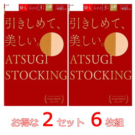 【メール便送料無料】(6枚組)ATSUGI STOCKING ( アツギストッキング )引きしめて、美しい。 3足組×2個 ストッキング¥1680と安い!!