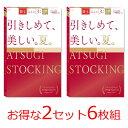【品揃に自信あり】ATSUGI STOCKING (引き締めて、美しい 夏)。 3足組×2個(6枚) ストッキング¥1680と安い!!【こちらの商品は取り寄せとなりますのでお届け迄に7日程度かかります。】