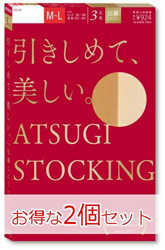 【5月限定クーポン】【メール便送料無料】ATSUGI STOCKING ( アツギストッキング )引きしめて、美しい。 3足組×2個(6枚) ストッキング¥1680と安い!!