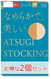 【品揃に自信あり】ATSUGI STOCKING ( アツギストッキング )なめらかで、美しい。 3足組×2個(6枚) ストッキング¥1680と安い!!【こちらの商品は取り寄せとなりますのでお届け迄に7日程度かかります。】