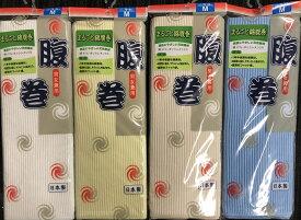 カラーバリエーション腹巻基本色!日本製送料無料ダブルタイプ綿腹リブ編み綿97%ポリウレタン3%ガンバレ!日本製!!・さまざまなスタイルにマッチするカラーバリエーション・安心の綿腹巻・抜群のフィット感
