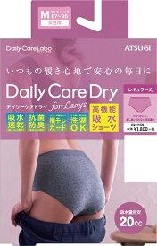 ATSUGI(DailyCareLabo)吸水シート付ショーツ3層パット構造セミスタンダード【こちらの商品は取り寄せとなりますのでお届け迄に7日程度かかります】