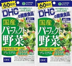 DHC【ディーエイチシー】 60日国産パーフェクト野菜プレミアム(2個で¥2380とめっちゃ安!)