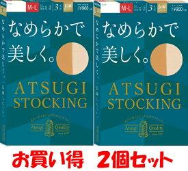 【品揃に自信あり】ATSUGI STOCKING ( アツギストッキング )なめらかで、美しい。3足組×2個(6枚) ストッキング¥1698と安い!!【こちらの商品は取り寄せとなりますのでお届け迄に7日程度かかります。】