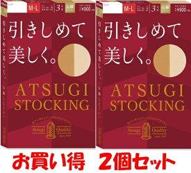 《4月限定30円OFFクーポン》(6枚組)ATSUGI STOCKING ( アツギストッキング )引きしめて、美しい。 3足組×2個