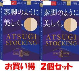 【品揃に自信あり】ATSUGI STOCKING ( アツギストッキング )素足のように、美しい。 3足組×2個(6枚) ストッキング¥1798と安い!!【こちらの商品は取り寄せとなりますのでお届け迄に7日程度かかります。】