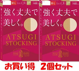【品揃に自信あり】ATSUGI STOCKING ( アツギストッキング )強くて丈夫で、美しい。 3足組×2個(6枚) ストッキング¥1798と安い!!【こちらの商品は取り寄せとなりますのでお届け迄に7日程度かかります。】
