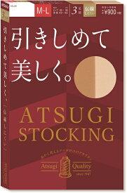 (3枚組)ATSUGI STOCKING ( アツギストッキング )引きしめて、美しい。 3足組×1個