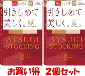 【品揃に自信あり】ATSUGI STOCKING (引き締めて美しく 夏)。 3足組×2個(6枚) ストッキング¥1798と安い!!【こちらの商品は取り寄せとなりますのでお届け迄に7日程度かかります。】