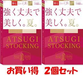 ATSUGI STOCKING (強くて丈夫で美しく 夏)。 3足組×2個(6枚) ストッキング¥1798と安い!!【こちらの商品は取り寄せとなりますのでお届け迄に7日程度かかります。】