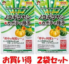 ジャパンギャルズ ノコギリヤシ+カボチャ種子 90粒(2袋で¥1080)