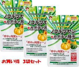 ジャパンギャルズ ノコギリヤシ+カボチャ種子 90粒(3袋で¥1580)