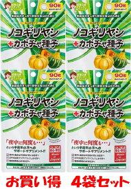 ジャパンギャルズ ノコギリヤシ+カボチャ種子 90粒(4袋で¥1990)