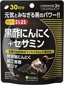 『黒酢にんにく+セサミン RICH』元気と活力!黒の力!