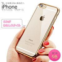 iPhone7iPhone7PlusiPhone6/6SiPhone6PlusiPhone6SPlus専用!わたしスタイルを創るサイドメタルTPUケース