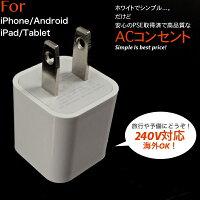 iPhone5/iPhone6iPhone7充電器iphone充電アダプタusbコンセントacアダプタアダプタースマホスマートフォン1ポート