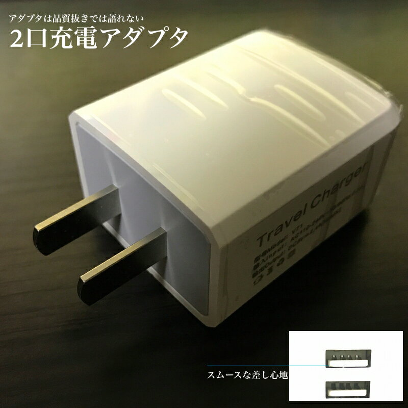 ACアダプター スマホ 充電器 ACアダプタ USB コンセント 2ポート 2.4A 2400mAh 2台同時 急速充電器 海外対応 スマホ 電子たばこ
