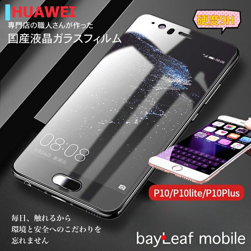 飛散防止 ガラスフィルム huawei P10 P10lite P10 Plus mate9 nove lite nova 液晶保護フィルム 画面保護フィルム スマホ