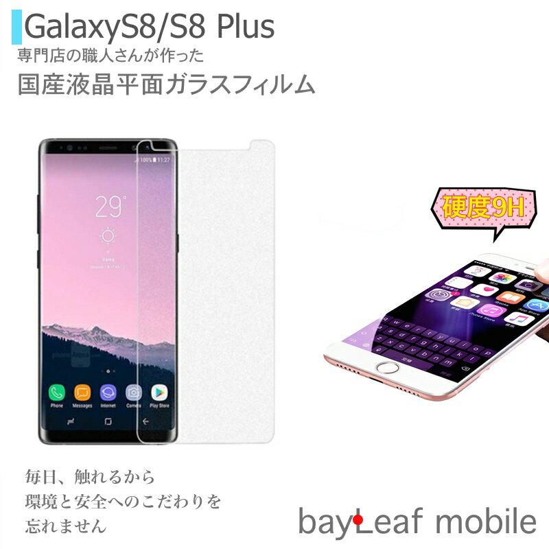 GALAXY S8 S8+ ガラスフィルム ギャラクシー 強化ガラスフィルム 液晶保護フィルム 平面 気泡防止 指紋防止 硬度9H 0.33mm