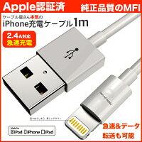 2.4A急速充電対応iPhoneiPad充電LightningケーブルライトニングケーブルMFi認証1m