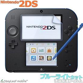 Nintendo 2DS 任天堂 ニンテンドー ブルーライトカット 液晶保護 フィルム 目に優しい マット シール シート 光沢 抗菌 PET ゲーム おうち時間 ステイホーム