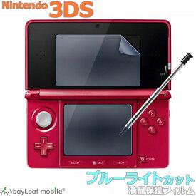 Nintendo 3DS 任天堂 ニンテンドー ブルーライトカット 液晶保護 フィルム マット シール シート 光沢 抗菌 PET 目に優しい ゲーム おうち時間 ステイホーム