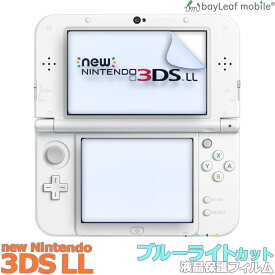 new Nintendo 3DS LL 任天堂 ニンテンドー ブルーライトカット 液晶保護 フィルム マット シール シート 目に優しい 光沢 抗菌 PET ゲーム おうち時間 ステイホーム