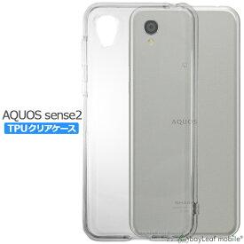 AQUOS sense2 SH-M08 SHV43 SH-01L アクオスセンス2 ケース カバー クリア 衝撃吸収 クリアケース 透明 カバーケース シリコンケース スマホケース 透明ケース ソフトケース TPU TPUケース 耐衝撃 保護