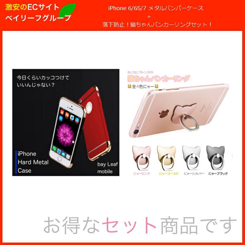 iPhone 6 6s iPhone 7 8 ストレートケース はめこみ メッキ仕上げ アイフォン バンパー 落下防止 ホールドリング スマホ 全機種対応 アクセサリー
