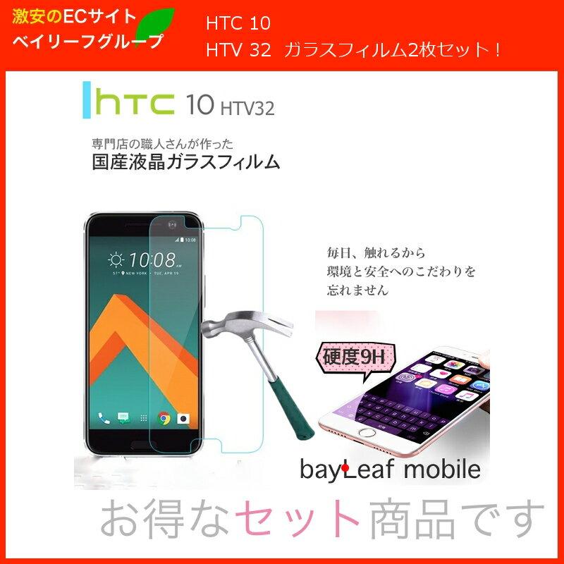 HTC 10 HTV32 全面保護ガラスフィルム 3D 強化ガラス保護フィルム ガラスフィルム 液晶保護フィルム 保護ガラス