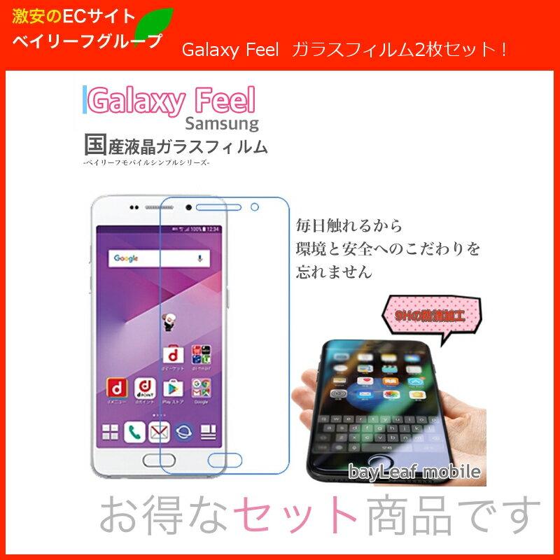 Galaxy Feel SC-04J 強化ガラス 液晶保護フィルム ,Galaxy Feel 保護フィルム,Galaxy Feel ガラスフィルム