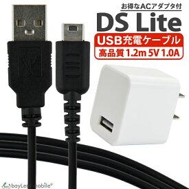 ニンテンドー DS Lite dsライト 充電器 充電ケーブル ACアダプタ 任天堂 急速充電 高耐久 断線防止 USBケーブル 1.2m