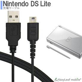 ニンテンドー DS Lite 充電ケーブル 任天堂 急速充電 高耐久 断線防止 USBケーブル 充電器 1.2m おうち時間 ステイホーム