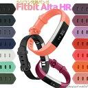 Fitbit Alta HR バンド 交換 調節 シリコン ソフト フィットビット アルタ HR 交換用 バンド ベルト 時計 耐水 スポー…