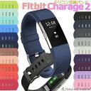 Fitbit Charge2 バンド 交換 調節 シリコン ソフト フィットビット チャージ2 交換用 バンド ベルト 時計 耐水 スポーツ メンズ レディース