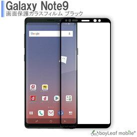 Galaxy Note9 SC-01L SCV40 ブラック 全面保護ガラス ギャラクシーノート 強化ガラスフィルム 液晶保護 旭硝子製 国産 飛散防止 硬度9H ラウンドエッジ 0.3mm 埃目立たない